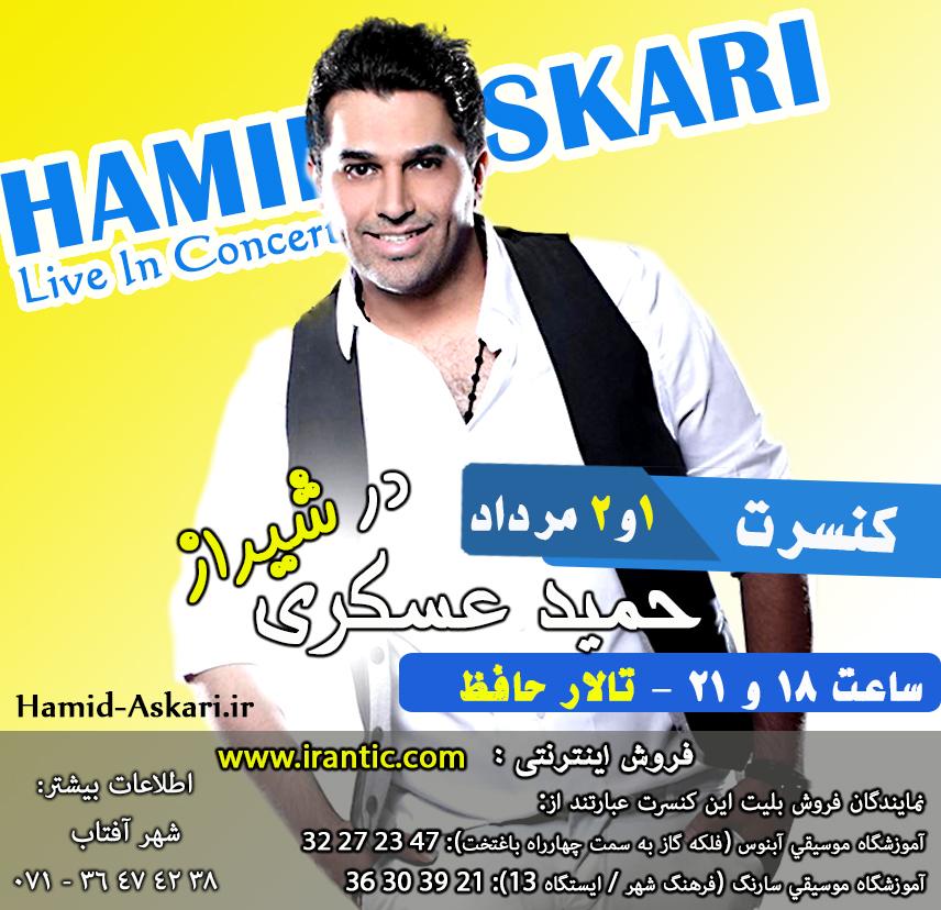 کنسرت بزرگ حمید عسکری در شیراز