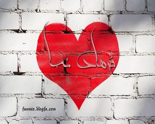 عکس اسم ملیکا و مهشید داخل قلب طراحی از اسم ملیکا و مهشید داخل قلب قرمز