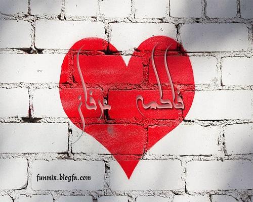 عکس اسم عرفان و فاطمه داخل قلب طراحی از اسم عرفان و فاطمه داخل قلب قرمز