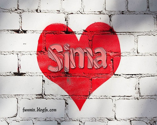 عکس اسم سیما داخل قلب طراحی از اسم سیما داخل قلب قرمز
