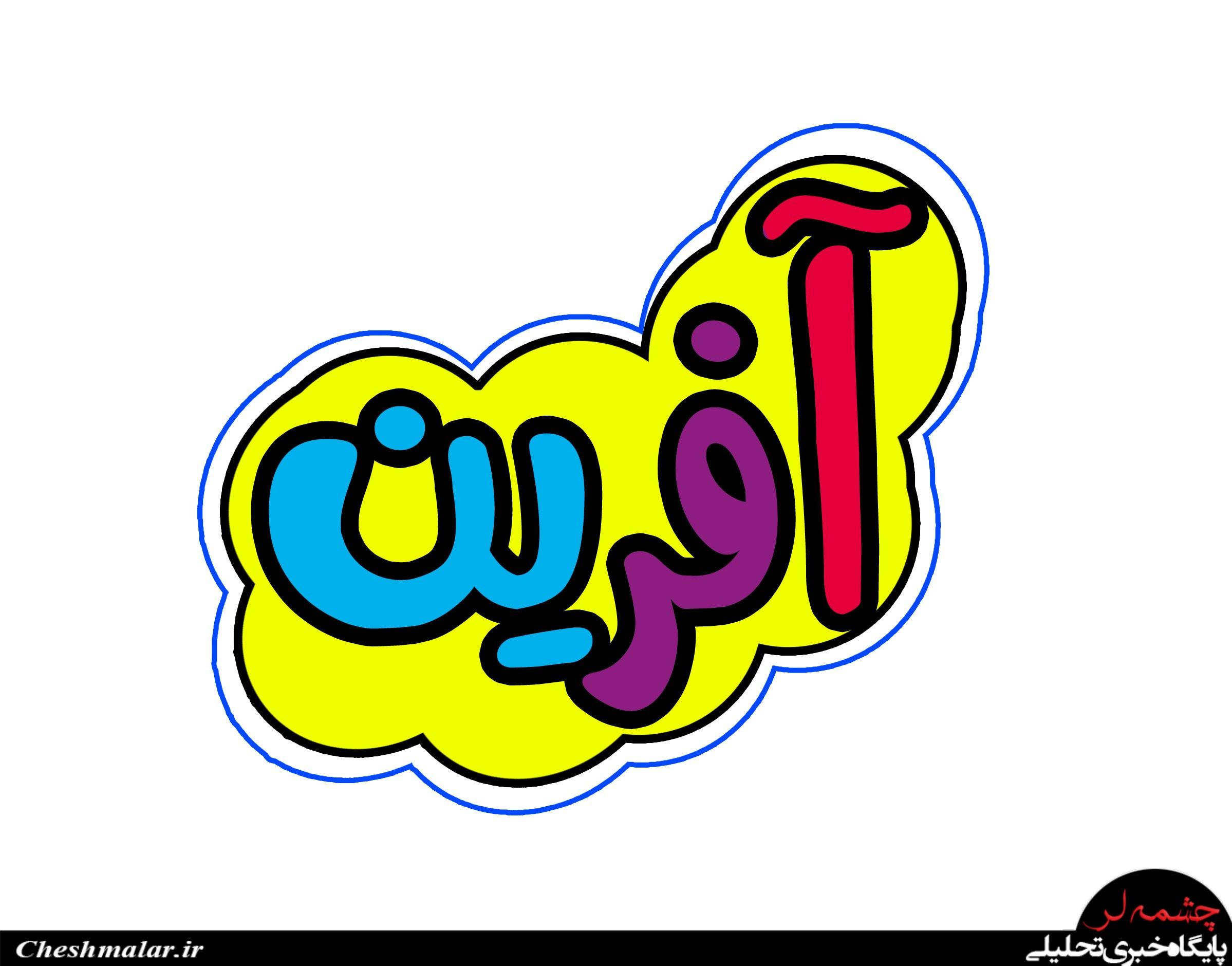 http://s6.picofile.com/file/8199493868/afarin_1_.jpg