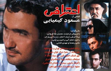 دانلود فیلم ایرانی اعتراض