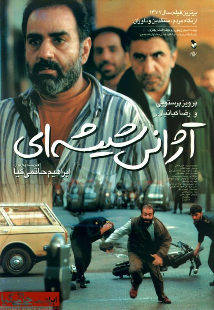 ذدانلود فیلم ایرانی  آژانس شيشه ای