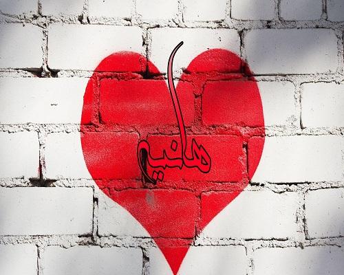 عکس اسم هانیه داخل قلب طراحی از اسم هانیه داخل قلب قرمز