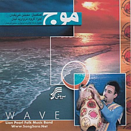 آلبوم موسیقی بدون کلام شاد و زیبای بندری اثری از گروه مروارید لیان