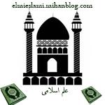 علم اسلامی