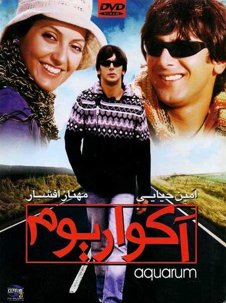 دانلود فیلم ایرانی آکواریوم به کارگردانی ایرج قادری