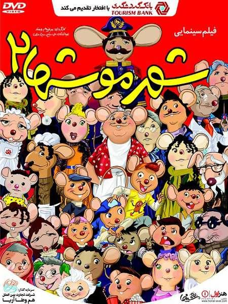 دانلود فیلم سینمایی جدید شهر موشهای 2