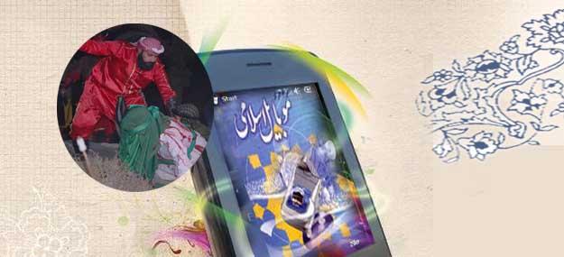 دانلود نرم افزار مذهبی برای موبایل(اندروید)