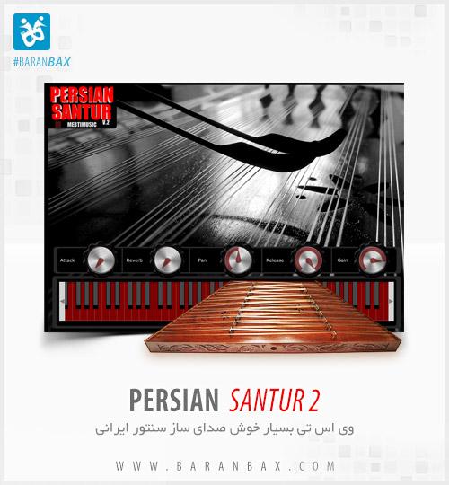 دانلود وی اس تی سنتور بسیار طبیعی Persian Santur 2.0