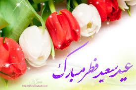 تبریک فرارسیدن عید سعید فطر