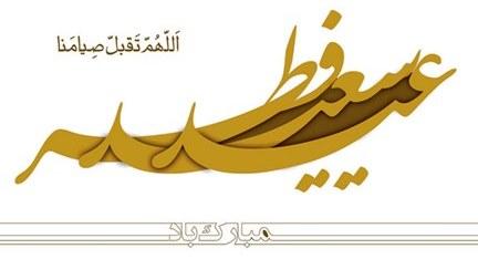 عید فطر مبارک باد