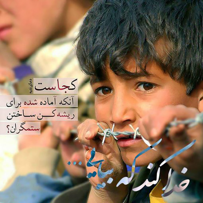دعای ندبه.آیه ای از دعای ندبه.مفهوم دعای ندبه.ندبه.آیه ای برای مظلومان یمن.آیه ای از ندبه برای جنگ یمن.ظهور.نجات دهنده مظلومان یمن.آیه ای برای ستمگران یمن.عکسنوشته HD.تصاویر HD از یمن