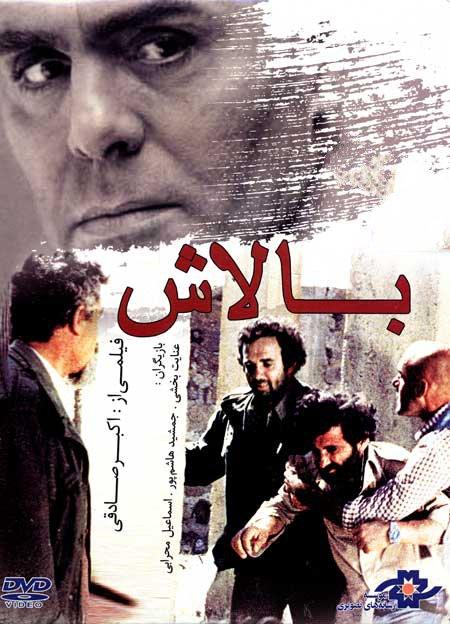 دانلود فیلم ایرانی بالاش محصول 1362