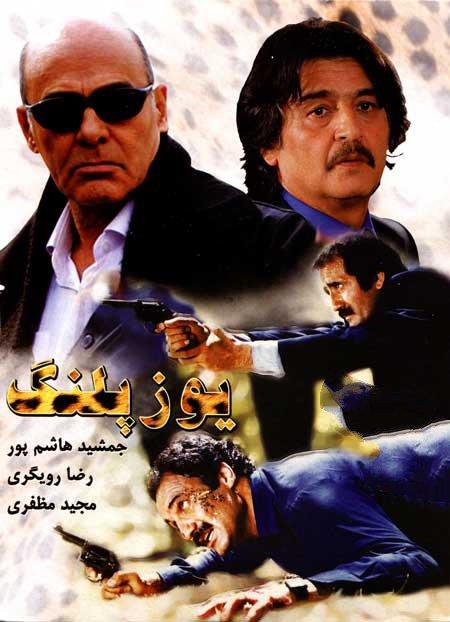 دانلود فیلم ایرانی یوز پلنگ