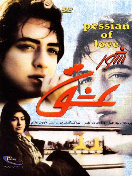 دانلود فیلم ایرانی شور عشق محصول 1379