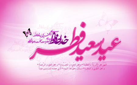 استاتوس و جملات جدید و بسیار زیبای تبریک عید سعید فطر