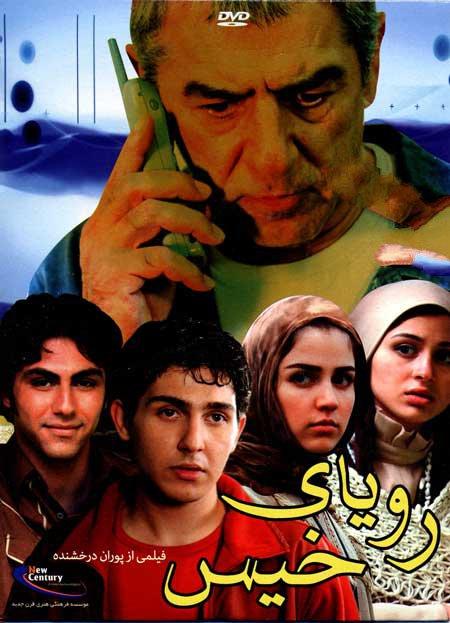 دانلود فیم ایرانی رویا خیس