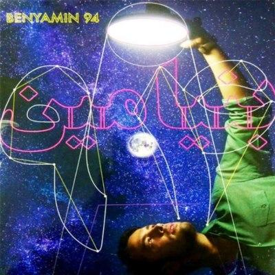 دانلود آلبوم جدید بنیامین بهادری با نام ۹۴