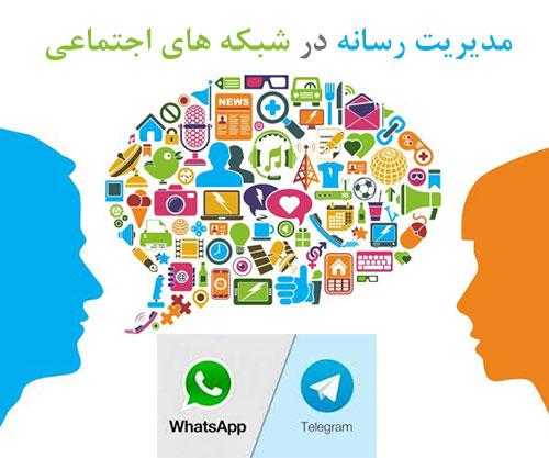 منتخب مطالب گروه های مدیریت رسانه در شبکه های اجتماعی (وایبر ، تلگرام و واتس آپ و...)