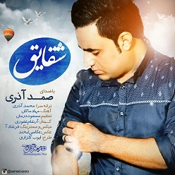 صمد آذری - شقایق