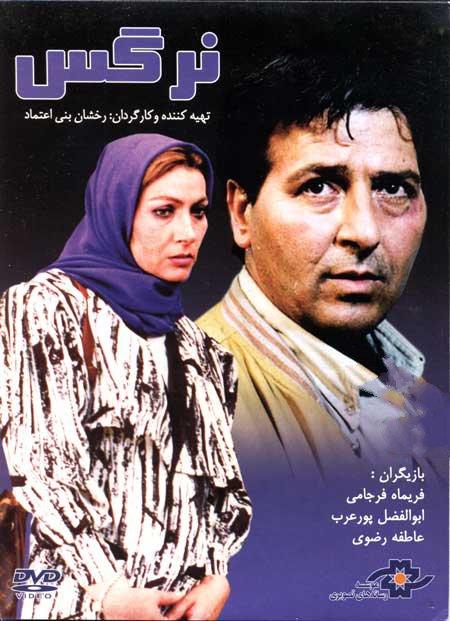 دانلود فیلم ایرانی نرگس