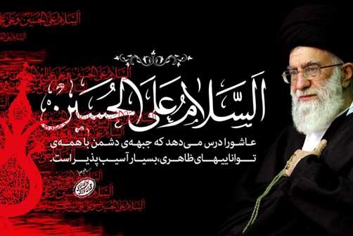 قیام حسینی تجلی شهادت در مسیر اصلاح و بصیرت اسلامی