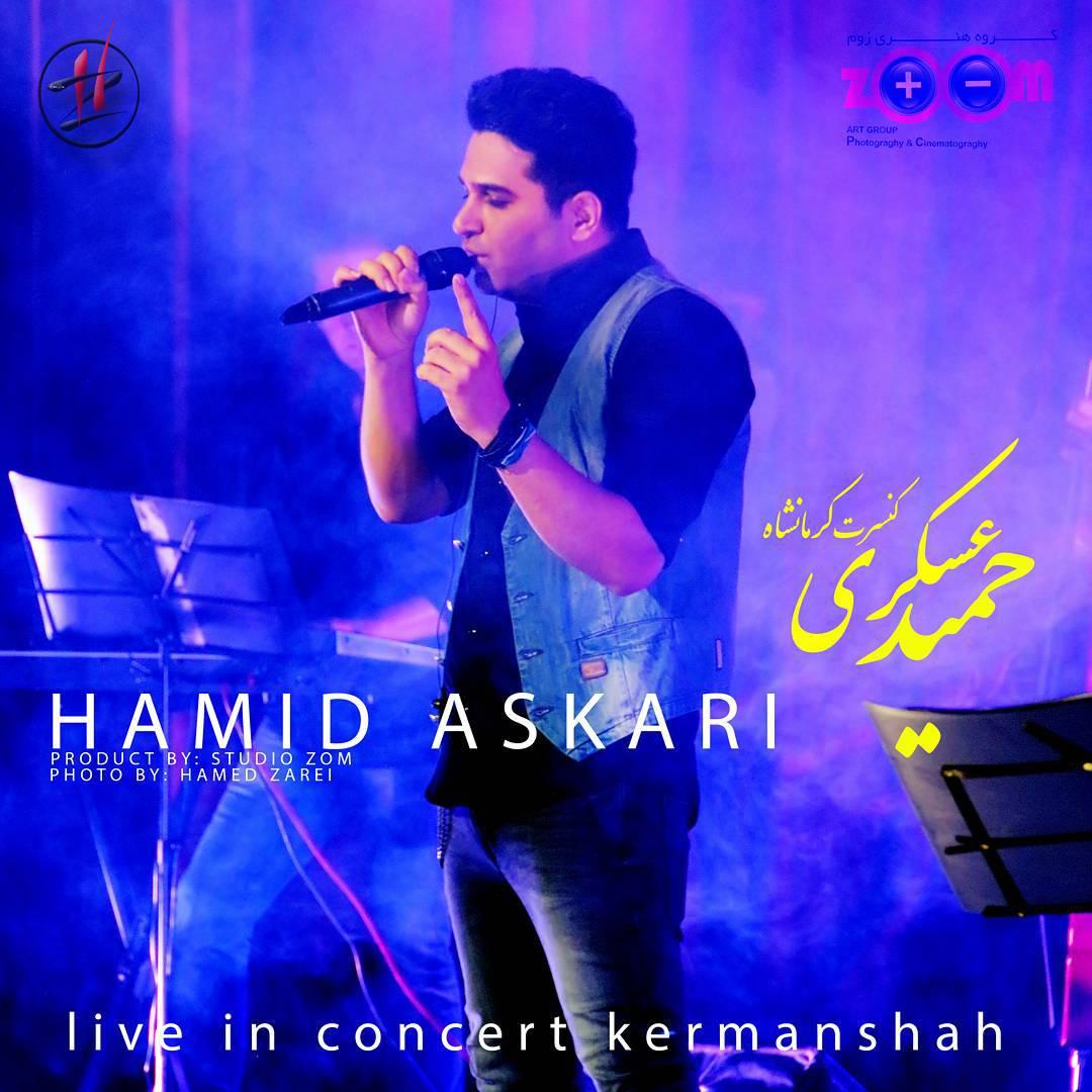 تصاویر کنسرت کرمانشاه حمید عسکری - سری اول
