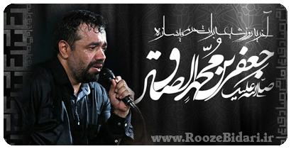 شهادت امام صادق محمود کریمی