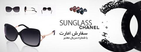 عینک دودی چنل زنانه chanel مدل 8984