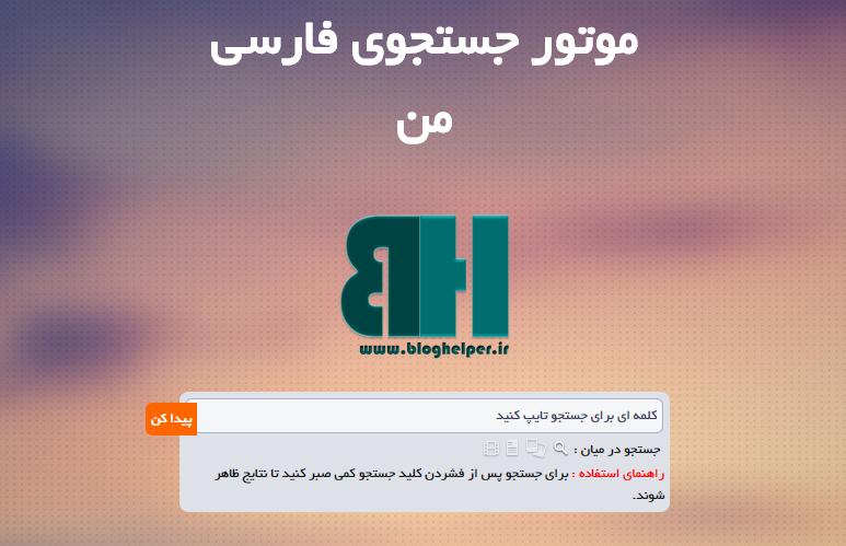 کد موتور جستجوی فارسی من