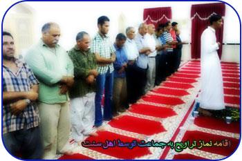 نماز تراویح