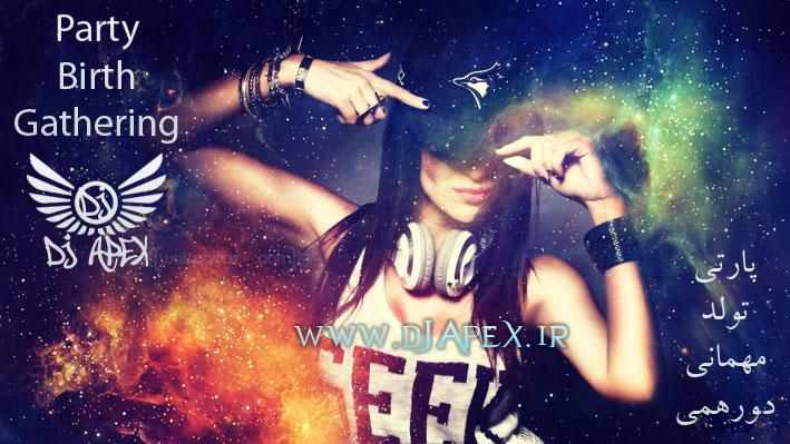 DJ Apex - دی جی اپکس - دی جی برای مهمانی و تولد