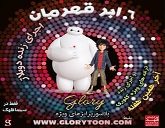 اکران و اجراهای هفته دوم مرداد در سینما قلهک