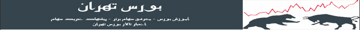 وبلاگ بورس تهران