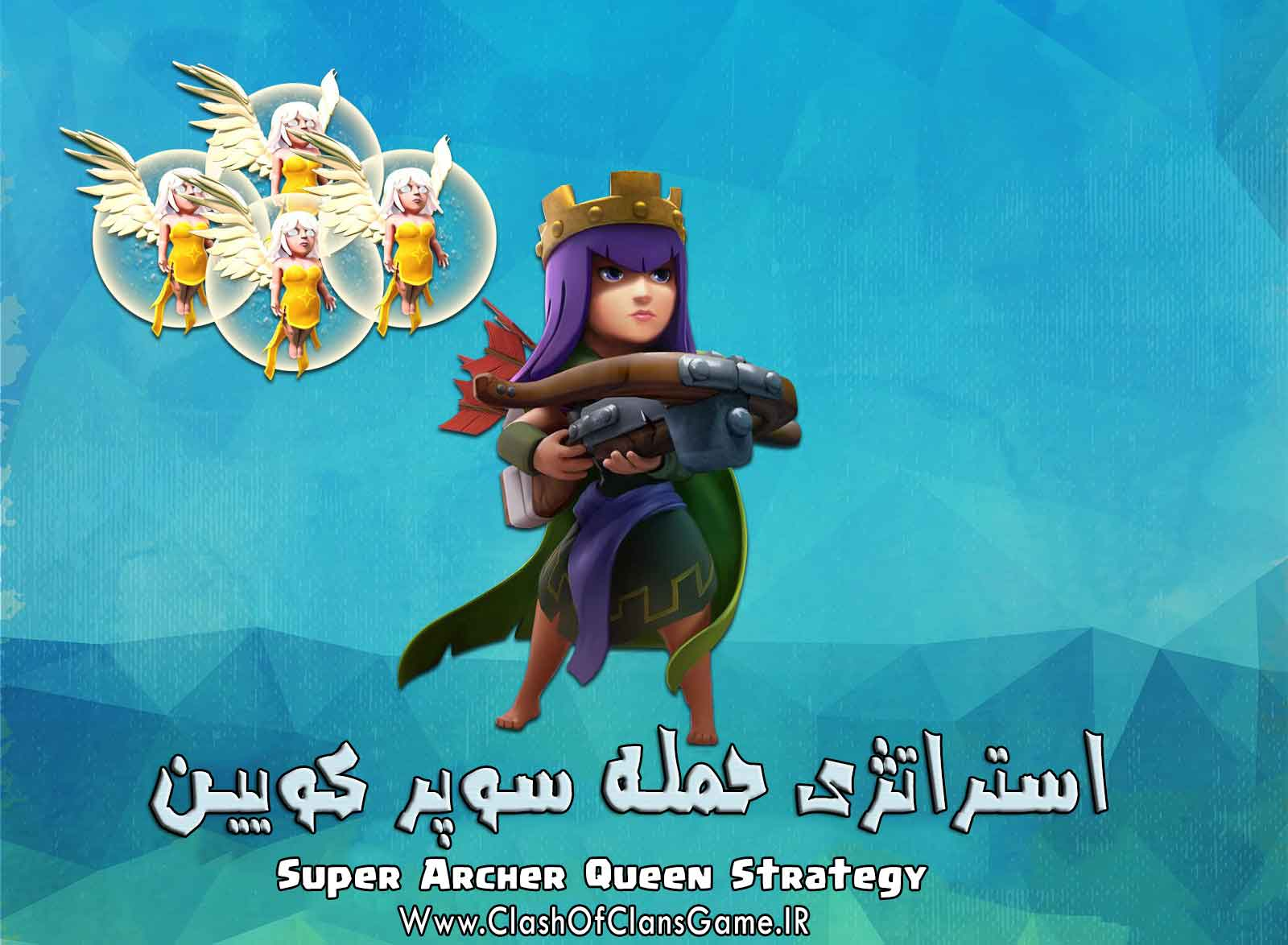 super queen strategy