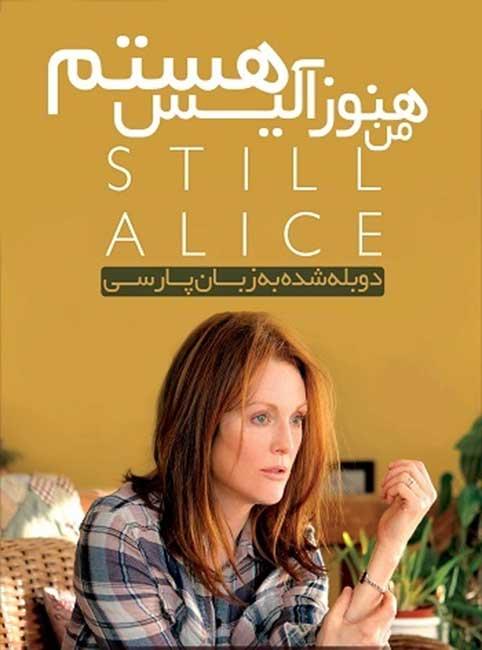 دانلود دوبله فارسی فیلم Still Alice 2014