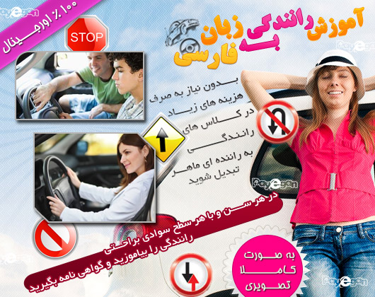 http://s6.picofile.com/file/8202343076/driving_2.jpg