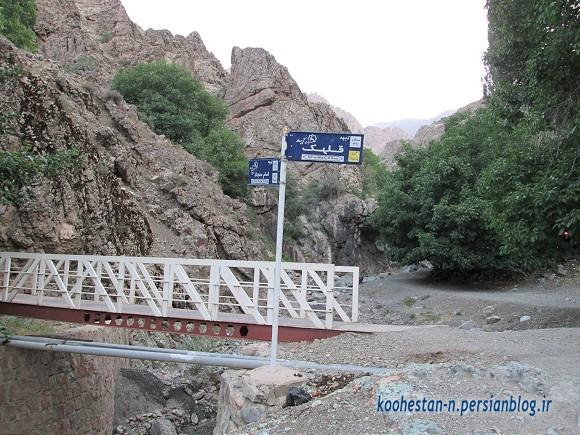 روستای سپه سالار