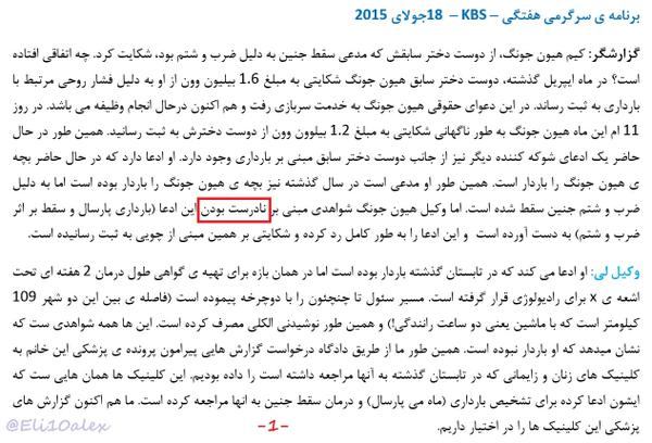 [Eng+Persian] ENT and WKLY - KHJ Evidencs for A False Claim @sunsun_sky [15.07.18]