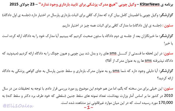 [Eng+Persian] KSTAR A Side - No Medical Record to Confirm Pregnancy [15.07.23]