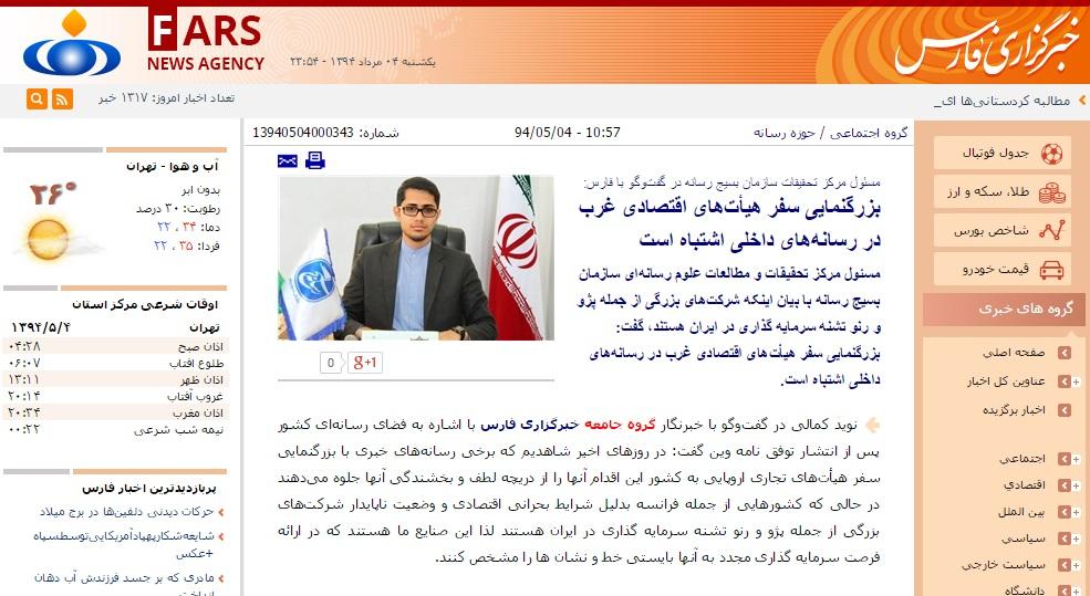 نوید کمالی ، خبرگزاری فارس ، farsnews  ، تحریم ، توافق هسته ای ، پژو ، رنو ، بسیج رسانه ، مر
