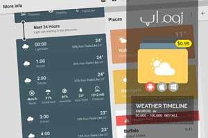 پیش بینی وضع آب و هوا با اپلیکیشن Weather Timeline Forecast , نرم افزار