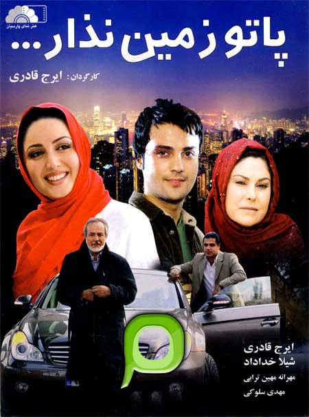 دانلود فیلم ایرانی پاتو زمین نذار