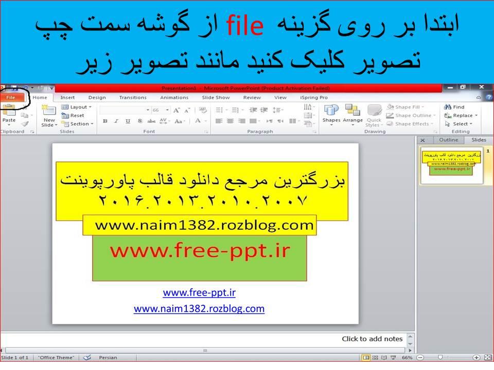 آموزش تصویری ذخیره فایل های پاورپوینت