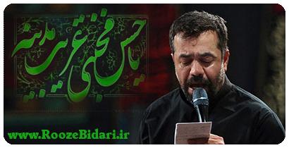مداحی امام حسن مجتبی(ع) 95 محمود کریمی