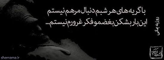 با گریه های هر شبم دنبال مرهم نیستم