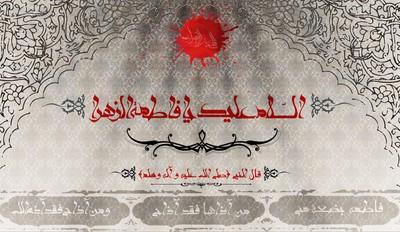 السلام علیک یا فاطمه الزهرا