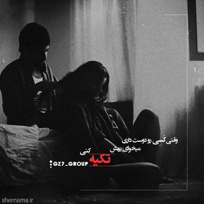 وقتی کسی رو دوست داری