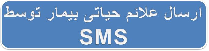 ارسال علایم حیاطی بیمار توسط sms